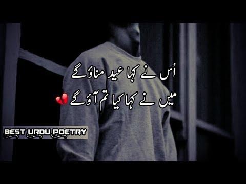 💖 Sadest Eid Ghazal Ever 💖   Sad Eid Poetry   Best Sad Ghazal