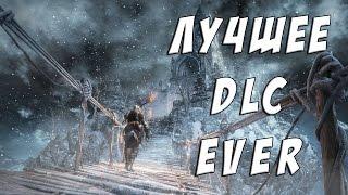 dark Souls 3: Ashes of Ariandel  Краткий Экскурс