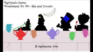 CYBER DIVA - Wonderland Pt. II - Tea and Swords (rus sub)