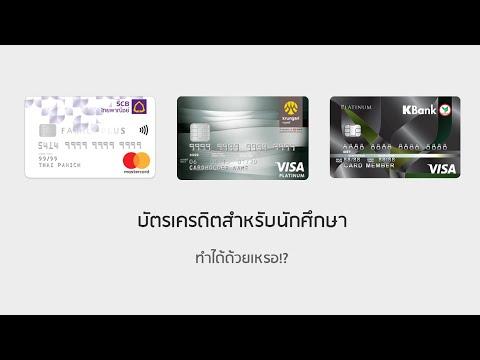 Money 102 - บัตรเครดิตสำหรับนักศึกษา ทำได้ด้วยเหรอ!?