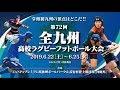 熊工 vs 東明 前半 第72回 全九州高校ラグビーフットボール大会