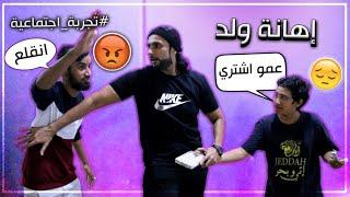 تجربة اجتماعية| اهانة طفل بائع اللبان 😢 شوفوا ردة فعل الناس!!!