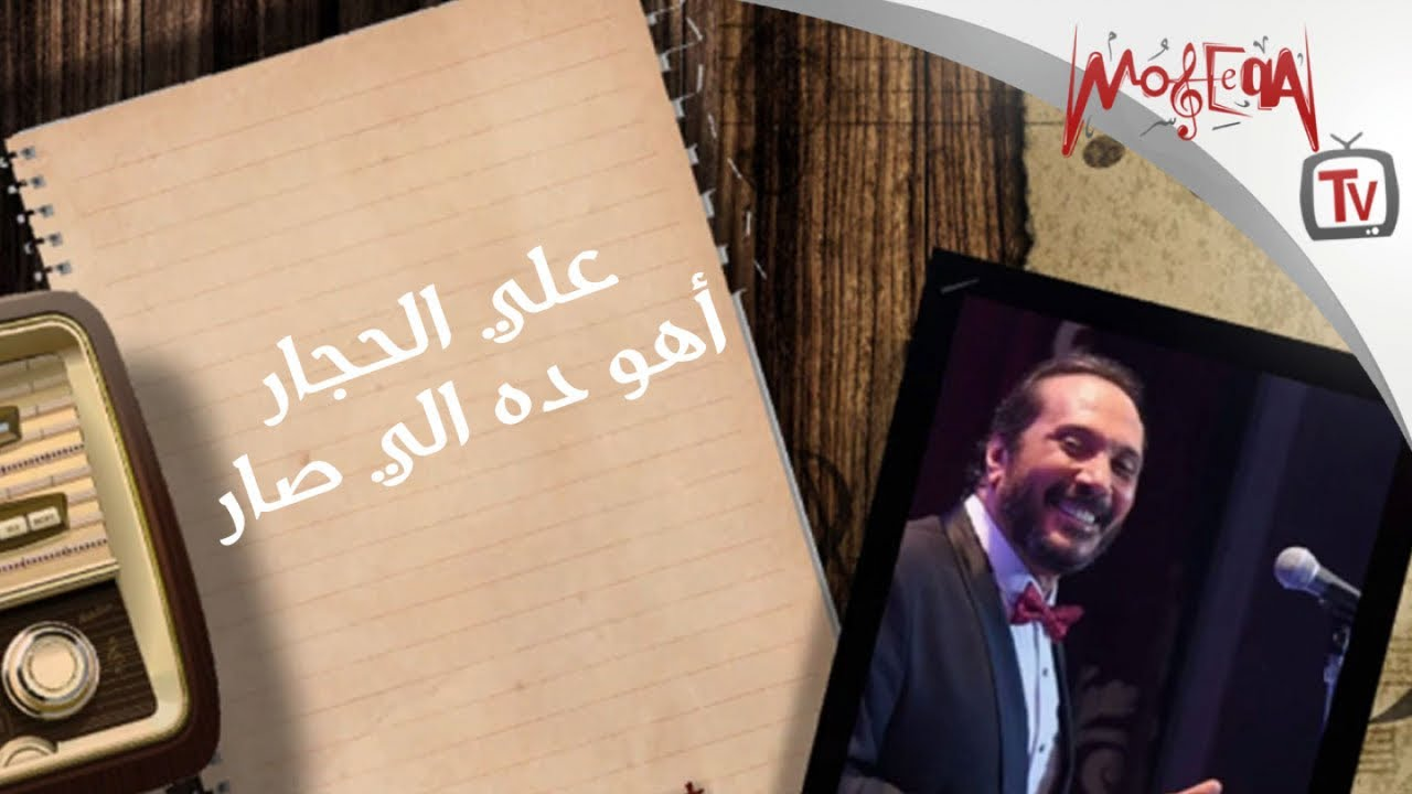 Aly Elhaggar - Aho Da Ely Sar (Lyrics Video) علي الحجار - أهو ده اللي صار -بالكلمات
