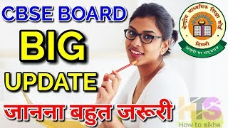 BIG CHANGES IN CBSE BOARD 2018-2019   LATEST BREAKING NEWS CLASS 10 AND 12th   CBSE EXAM NEWS TODAY