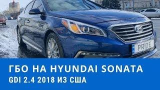 ГБО 4-5 на GDI  2,0- 2.4. Установка газа на Hundai Sonata 2.4 GDI 2018г. из США ГБО на авто из USA