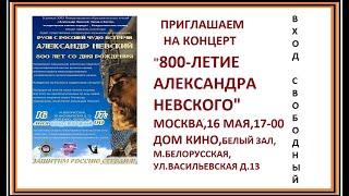 ПРИГЛАШАЕМ НА КОНЦЕРТ АЛЕКСАНДРУ НЕВСКОМУ - 800! МОСКВА 16 МАЯ ,17-00,ДОМ КИНО