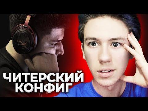 ЧИТЕРСКИЙ КОНФИГ МЕГАРАША (CS:GO)