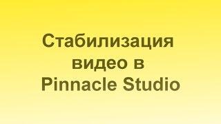 Как стабилизировать видео в программе Pinnacle Studio 16-17