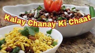 Kalay Chanay ki Chaat Recipe  Black Chickpeas Chaat  Ramadan Recipe  Masale Dar Kalay Chane