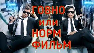 Мнение о фильме люди в черном интернэшнл