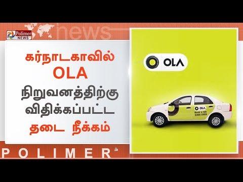 கர்நாடகாவில் ஓலா நிறுவனத்திற்கு விதிக்கப்பட்ட தடை நீக்கம் | #OLABanLifted | #Karnataka