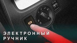 Электронный ручник