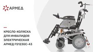 видео Кресло-коляска для инвалидов