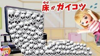 【フロア・イズ・ガイコツ】床がガイコツ!? リカちゃん ミキちゃんがピンチ☆ Floor is skeleton challenge おもちゃ ゆらりママ thumbnail