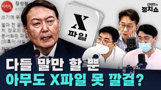 """尹의 """"불법 사찰!"""" 대응이 신의 한…"""