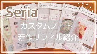 【セリア購入品】カスタムノートの新作リフィル紹介 6リングバインダー システム手帳