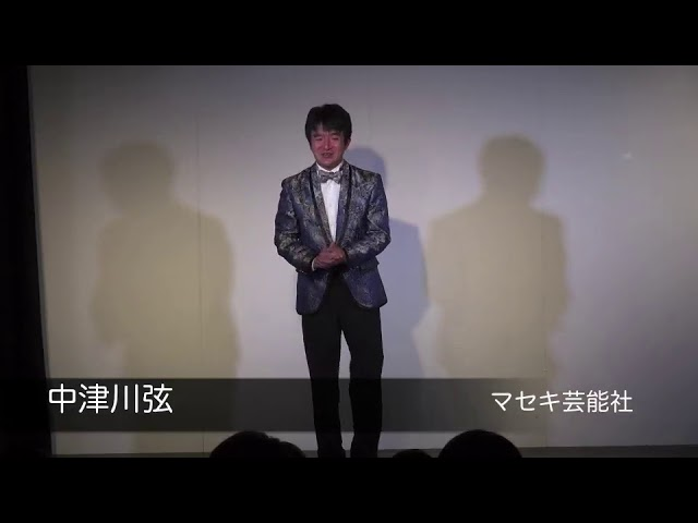 中津川弦『秋の楽しみ』