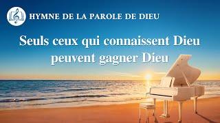 Musique chrétienne en français « Seuls ceux qui connaissent Dieu peuvent gagner Dieu »