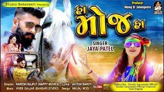 Ha Moj Haa JAYA PATEL હા મોજ હા જયા પટેલ New Gujarati Song Produce By STUDIO SARASWATI