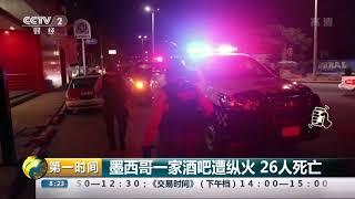 [第一时间]墨西哥一家酒吧遭纵火 26人死亡| CCTV财经