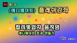 애니메이션효과,애니메이트강좌,플래시강좌,입자효과,트랜지…