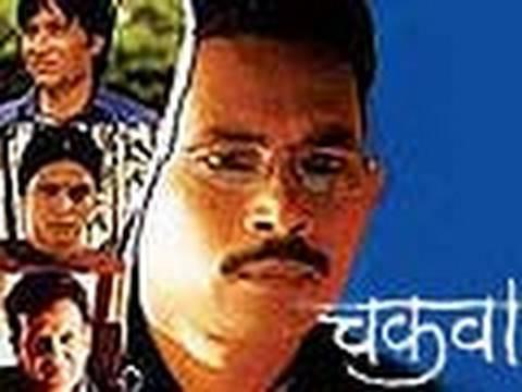 Marathi Thriller Movie - Chakwa - 2004 - 1/12 - Atul Kulkarni & Deepa Parab