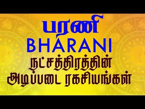 Bharani Nakshatra Predictions | Bharani Nakshatram | பரணி நட்சத்திரத்தின் அடிப்படை ரகசியங்கள்