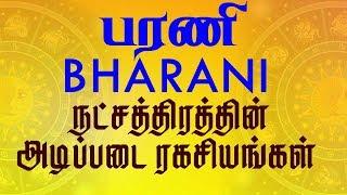Bharani Nakshatra Predictions   Bharani Nakshatram   பரணி நட்சத்திரத்தின் அடிப்படை ரகசியங்கள்