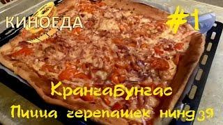 #1 Кранчабунгас - Пицца черепашек ниндзя - Киноеда