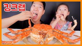 딸이 선물받은 킹크랩 같이먹는 리얼사운드 먹방 | King crab EATING SHOW MUKBANG REAL SOUND
