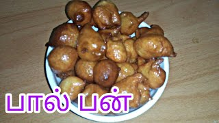 பால் பன் | Easy sweet recipes snack at home!!! | 90s snacks in tamil