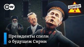 """Путин, Рухани и Эрдоган делят Сирию – """"Заповедник"""", выпуск 40, сюжет 1"""