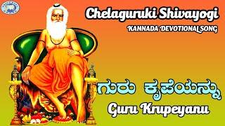 Guru Krupeyanu   Chelaguruki Shivayogi   Nandita    Kannada Devotional Song