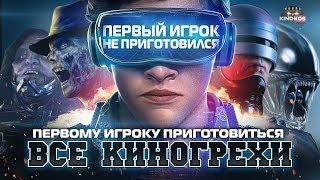 """Все киногрехи """"Первому игроку приготовиться"""""""