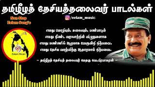 தேசியத் தலைவர் பாடல்கள் | Thesiya thalaivar songs | Eelam Songs