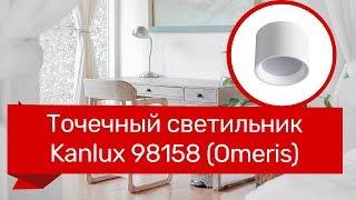 Точечный светильник KANLUX 98158 (KANLUX 23361 Omeris) обзор