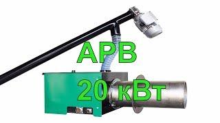 Пеллетная Горелка АРВ 20 кВт. Обзор