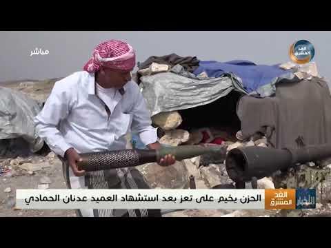 الحزن يخيم على تعز بعد استشهاد العميد عدنان الحمادي