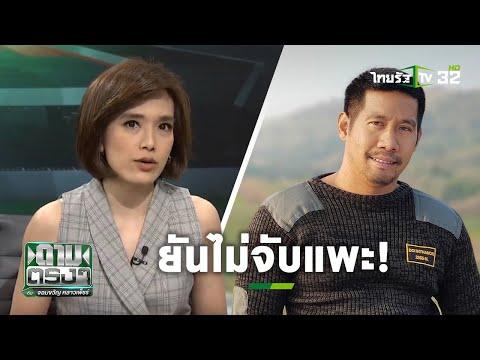 ยันไม่แพะ จับแล้วโจรปล้นทองลพบุรี - วันที่ 22 Jan 2020