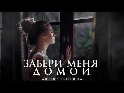 DJ Daveed, Люся Чеботина - Забери меня домой