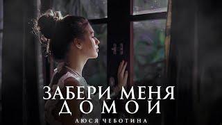 Смотреть клип Dj Daveed, Люся Чеботина - Забери Меня Домой