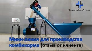 "Мини-линия для производства комбикорма ""ТехноМашСтрой"" (отзыв от клиента)"
