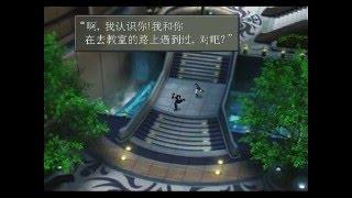 Final Fantasy VIII 中文 太空戰士8 Part 02[720p60]