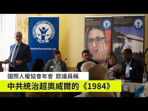 國際人權協會年會 歐議員稱中共統治超奧威爾的《1984》