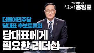 더불어민주당 당대표 후보토론회   홍영표 하이라이트 &…