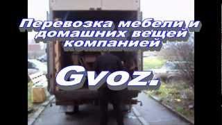 Перевозка мебели и домашних вещей.(, 2013-03-01T08:17:34.000Z)