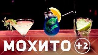 Мешай мохито как бармен: арктический и элегантный [Как бармен]