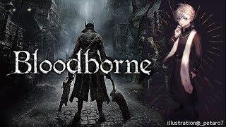 #1 ついにきた!ブラッドボーン!!|Bloodborne【にじさんじ/叶】