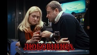 Я не успела опомниться,мне скоро сорок исполниться... «ЛЮБОВНИЦА»- Елена Гудкова