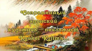 Современный японский художник пейзажист Koukei Kojima Пейзажи Японии в стиле сансуй